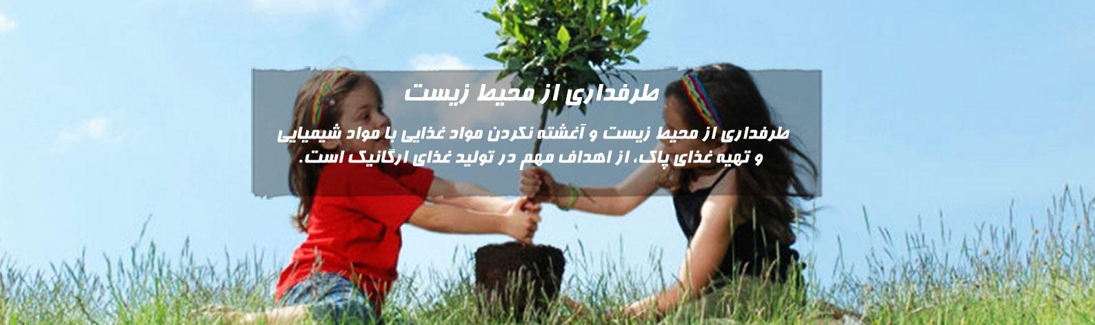 -از-محیط-زیستت-باهم